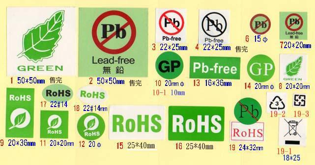 rohs绿色环保贴纸印刷无铅标签无铅标示贴纸pb free
